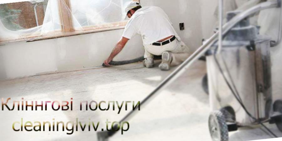 прибирання після ремонту Львів