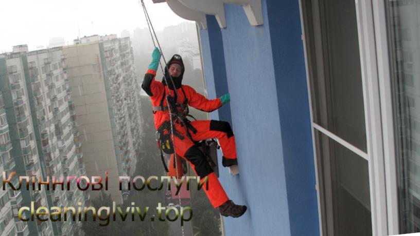Промислові альпіністи Львів