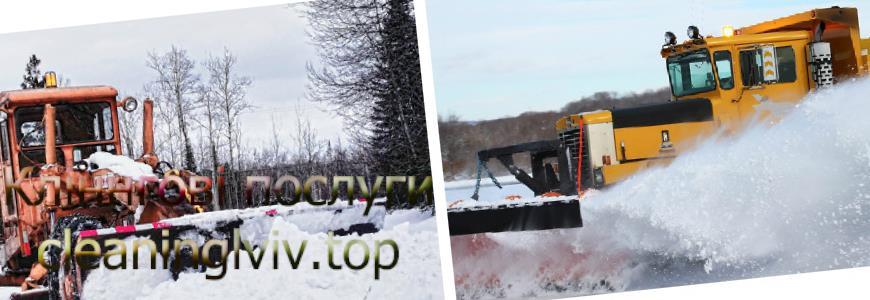 вивезення снігу Львів