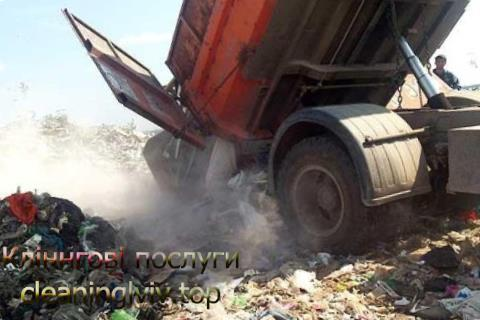 вивезення сміття Львів